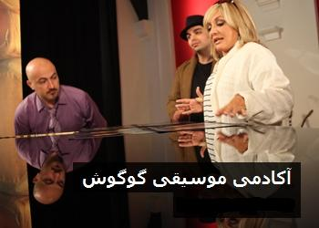 googoosh academy